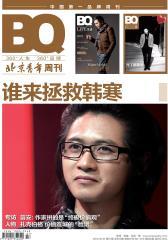 北京青年 周刊 2012年07期(电子杂志)(仅适用PC阅读)