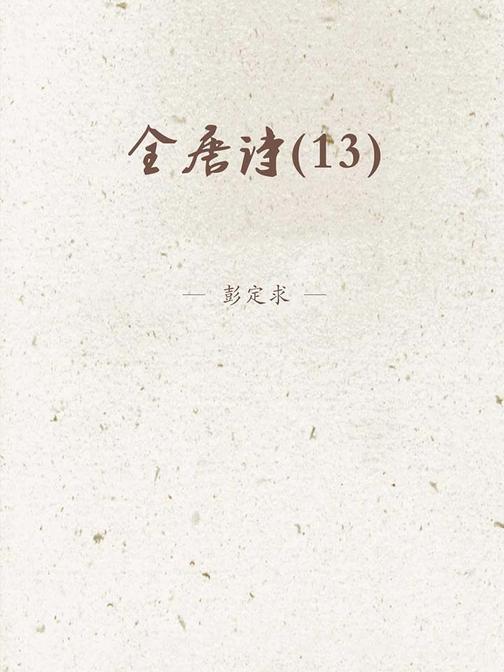 全唐诗(13)