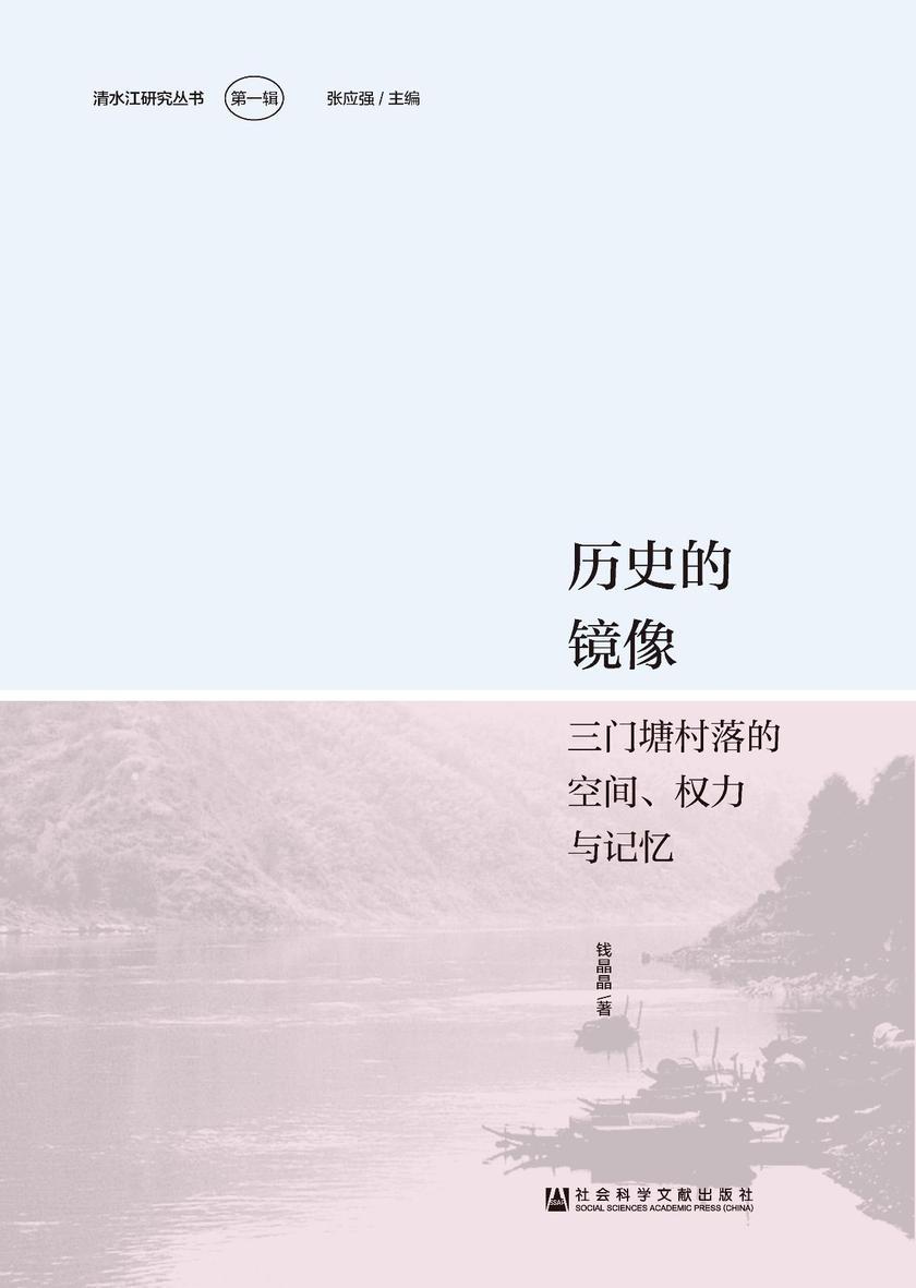 历史的镜像:三门塘村落的空间、权力与记忆(清水江研究丛书(第1辑))