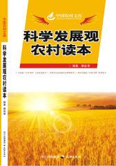科学发展观农村读本(仅适用PC阅读)