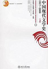 """中国现代文学史1917-2000(上)(普通高等教育""""十五""""国家级规划教材)"""