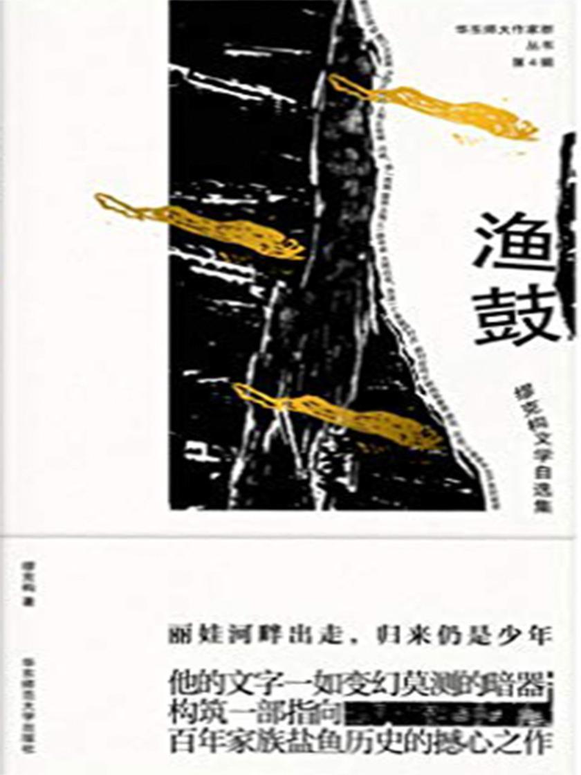 渔鼓:缪克构文学自选集