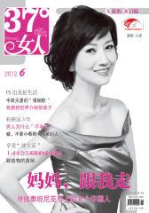 37°女人 月刊 2012年06期(电子杂志)(仅适用PC阅读)