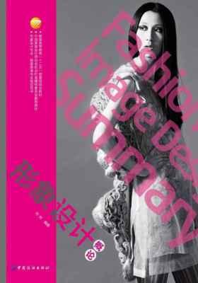 形象设计概论 (国服装设计师协会职业时装模特委员会推荐教材·形象设计专业、服装表演专业制定用书)