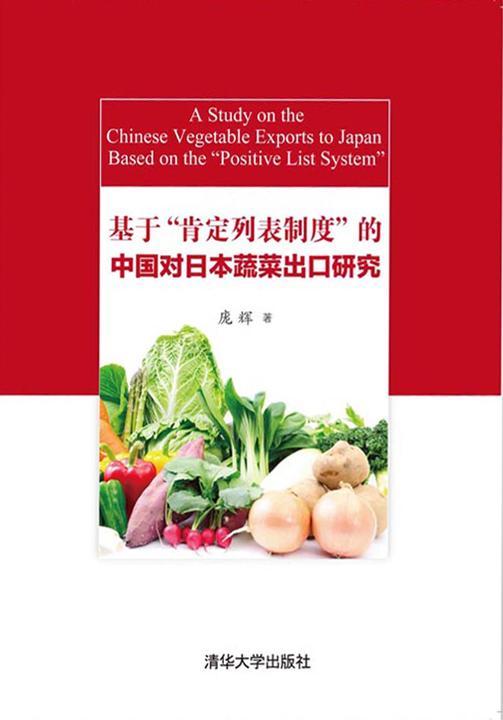 """基于""""肯定列表制度""""的中国对日本蔬菜出口研究"""