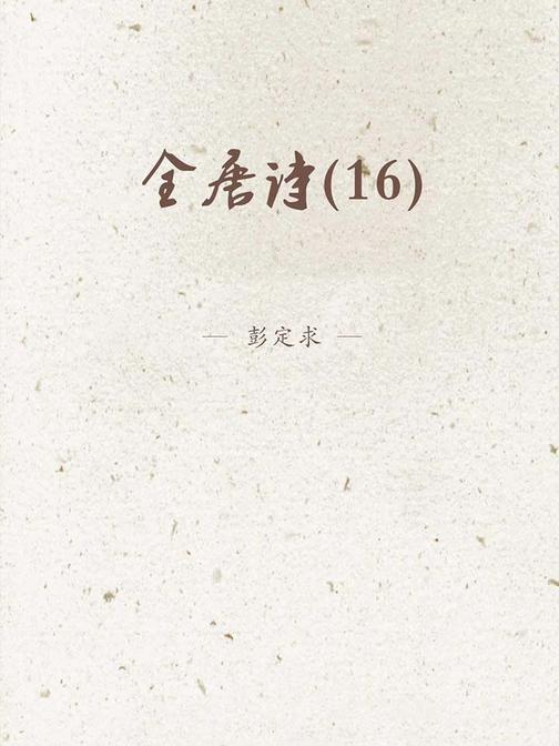 全唐诗(16)