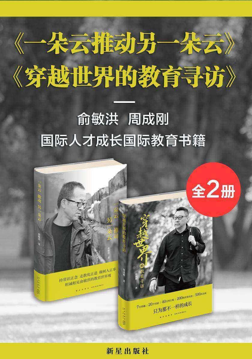 俞敏洪&周成刚探讨教育与成长套装(全2册)