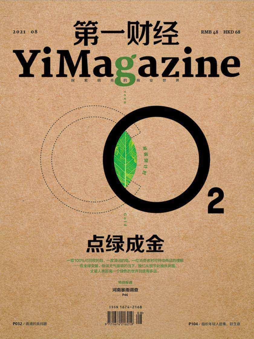 《第 一财经》YiMagazine点绿成金(电子杂志)
