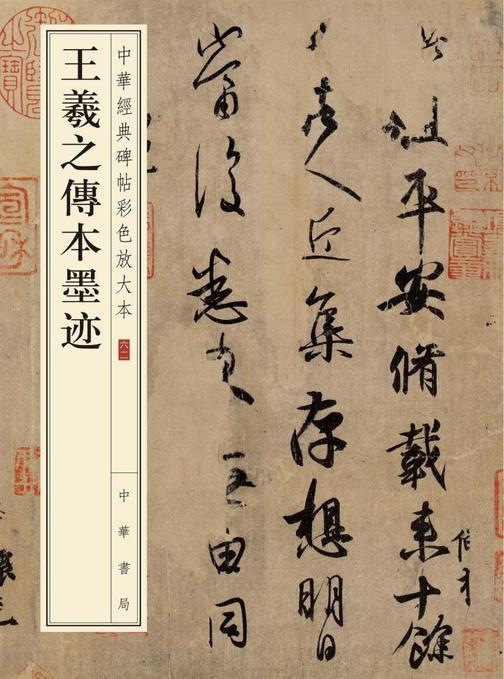 王羲之传本墨迹--中华经典碑帖彩色放大本