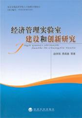 经济管理实验室建设和创新研究