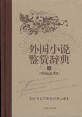 外国小说鉴赏辞典3:20世纪前期卷 (外国文学鉴赏辞典大系)