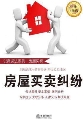 限购政策与情势变更(房屋买卖纠纷)