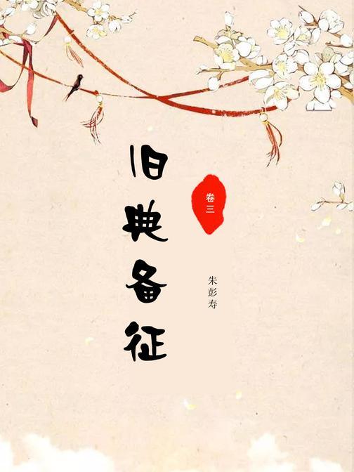 旧典备征(卷三)