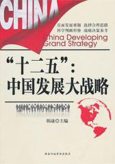 """""""十二五"""":中国发展大战略(仅适用PC阅读)"""