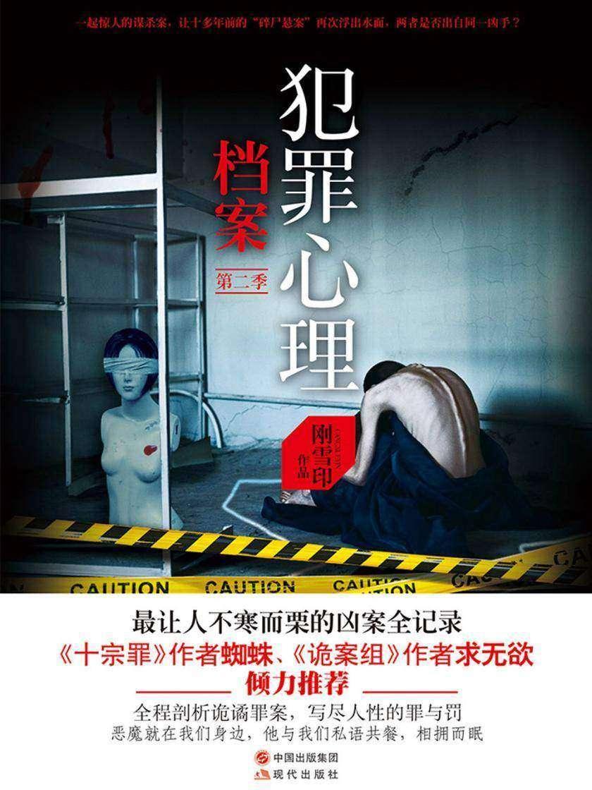 犯罪心理档案(第二季)