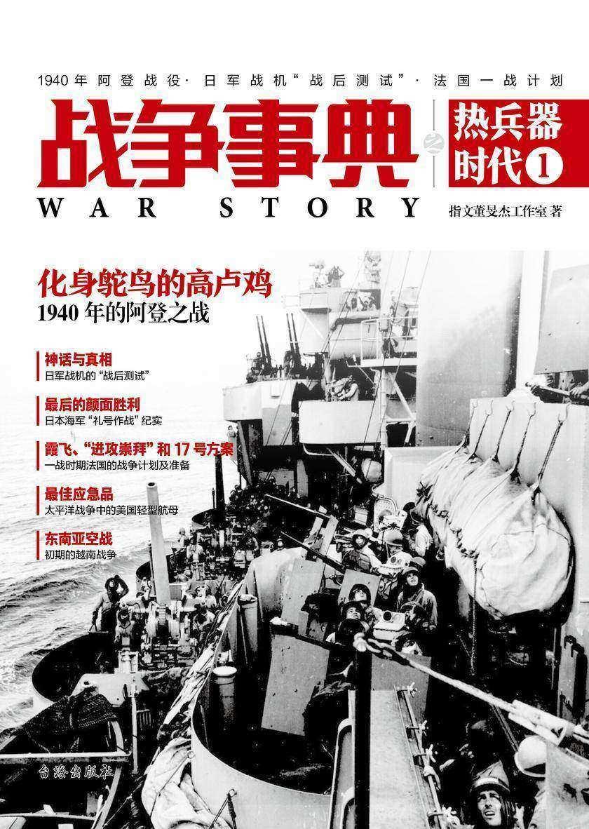 """战争事典之热兵器时代1:1940年阿登战役、日军战机""""战后测试""""、法国一战计划"""