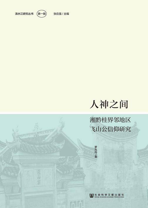 人神之间:湘黔桂界邻地区飞山公信仰研究(清水江研究丛书(第1辑))