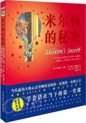 米尔顿的秘密(试读本)
