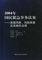2004年国民紧急事务法案——英国风险、风险恢复及其相关法律(仅适用PC阅读)