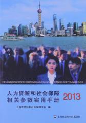 人力资源和社会保障相关参数实用手册2013