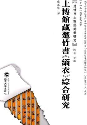 上博馆藏楚竹书《缁衣》综合研究(仅适用PC阅读)