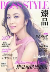 BOSS臻品 月刊 2012年06期(电子杂志)(仅适用PC阅读)