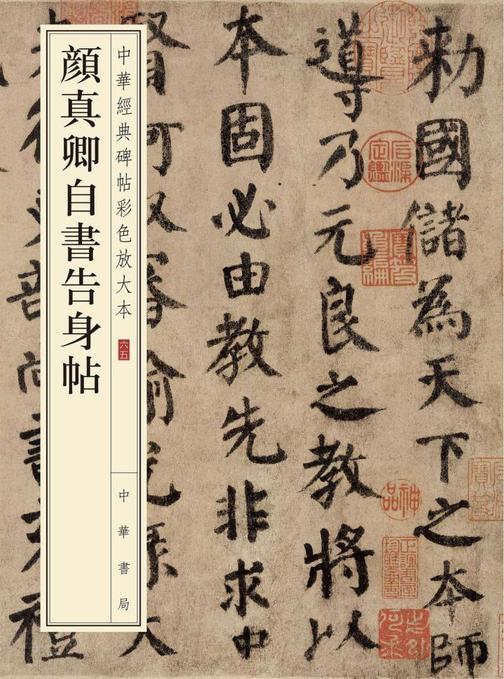 颜真卿自书告身帖--中华经典碑帖彩色放大本
