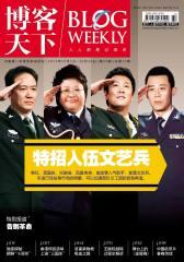 博客天下 旬刊 2011年19期(电子杂志)(仅适用PC阅读)