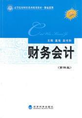财务会计(第四版)(仅适用PC阅读)