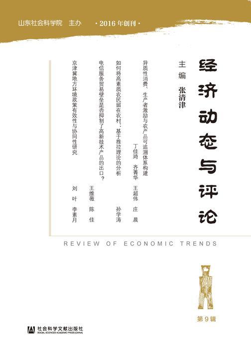 经济动态与评论(第9辑)
