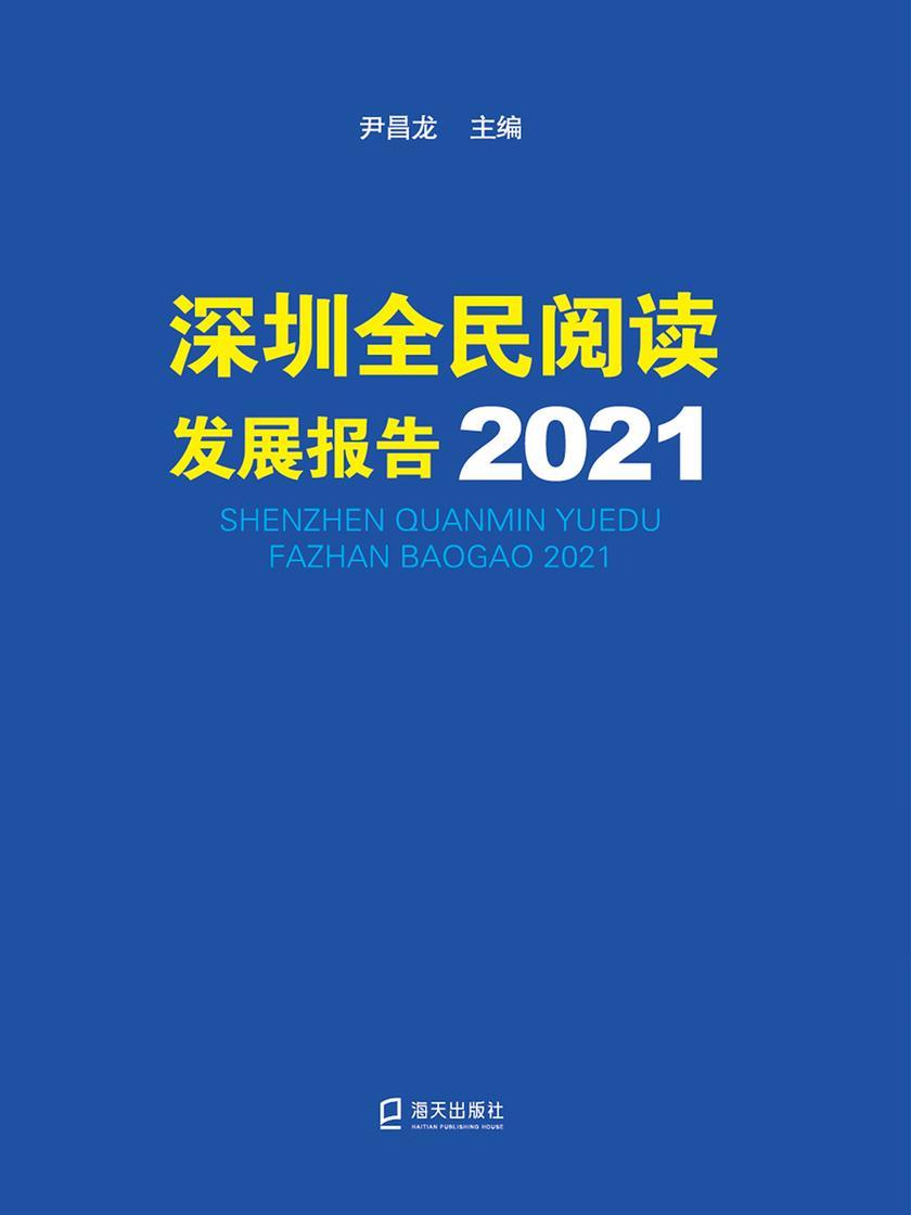 深圳全民阅读发展报告2021