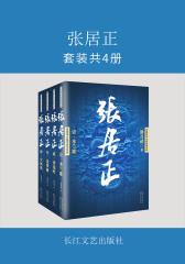 张居正(全四册)(长篇历史小说经典书系)