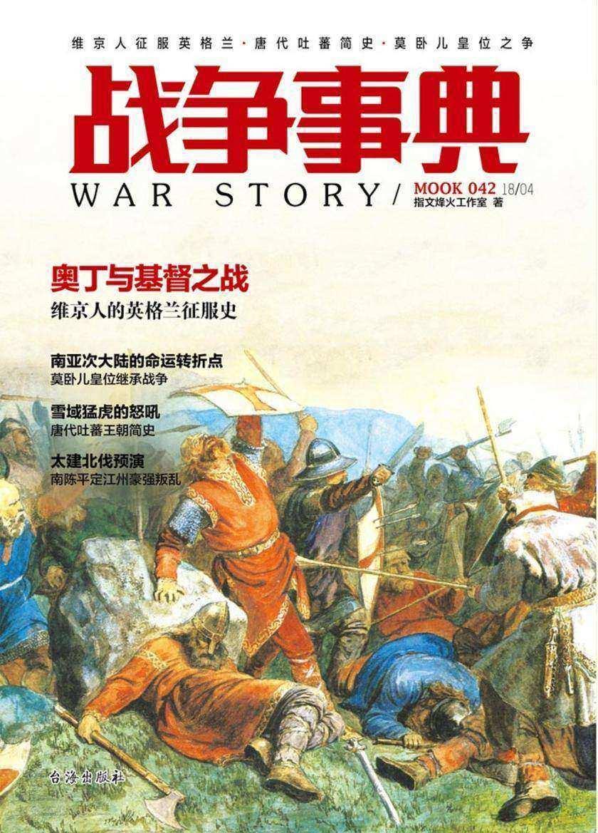 战争事典042:维京人征服英格兰·唐代吐蕃简史·莫卧儿皇位之争