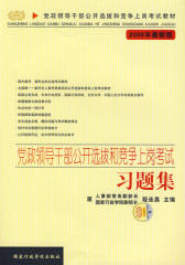 党政领导干部公开选拔和竞争上岗考试习题集(仅适用PC阅读)