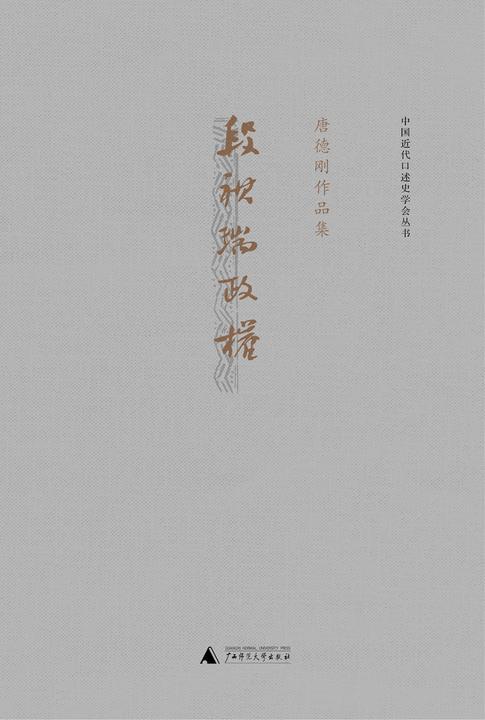 段祺瑞政权:民国史军阀篇(唐德刚作品2)