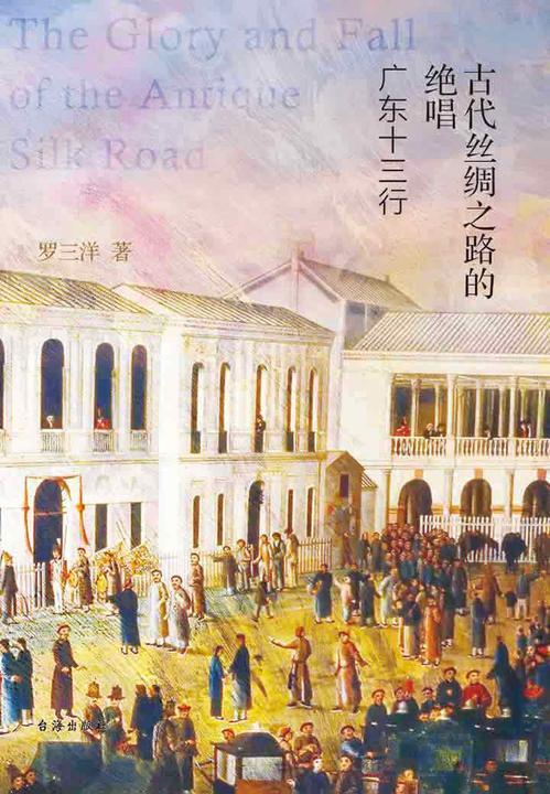 古代丝绸之路的绝唱:广东十三行