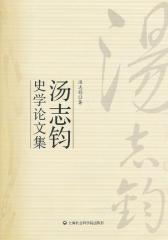 汤志钧史学论文集