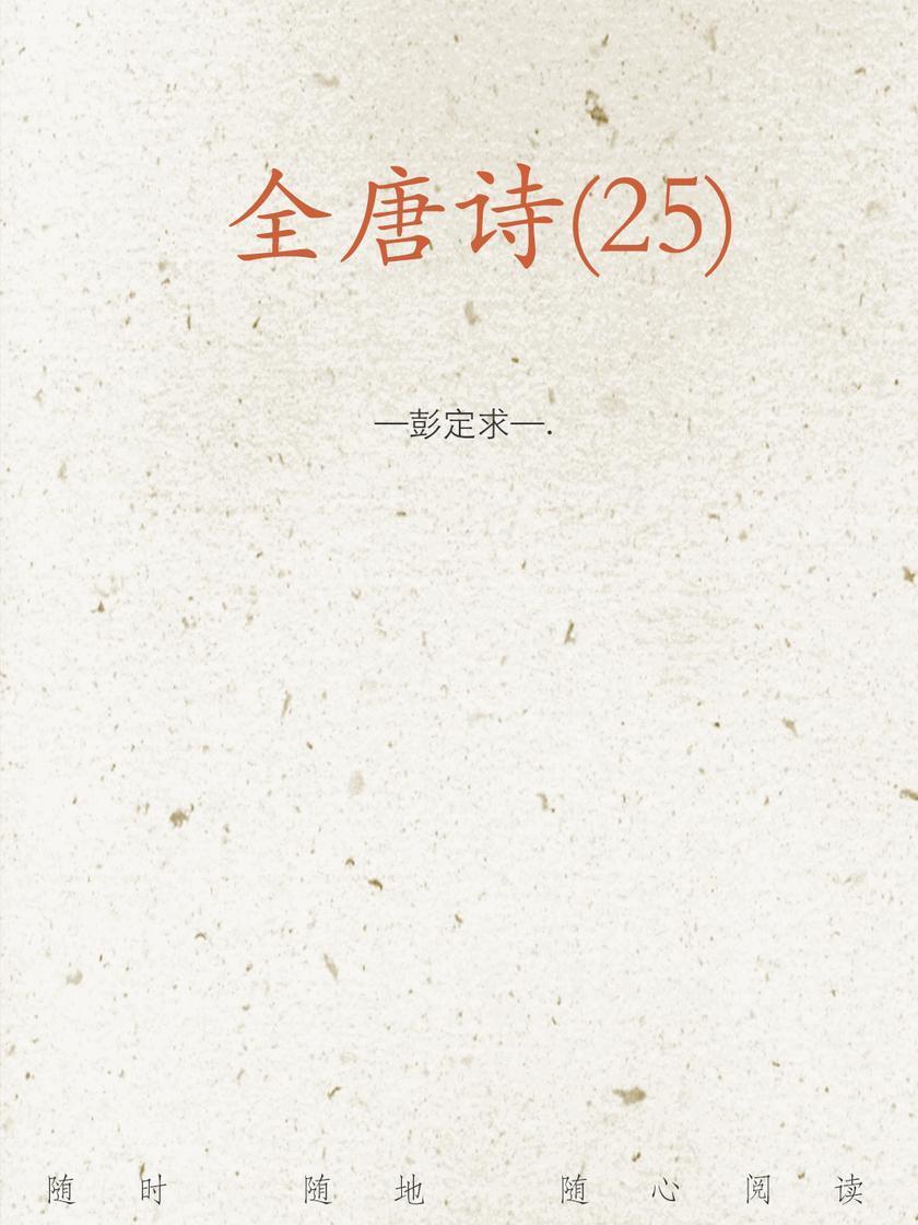 全唐诗(25)