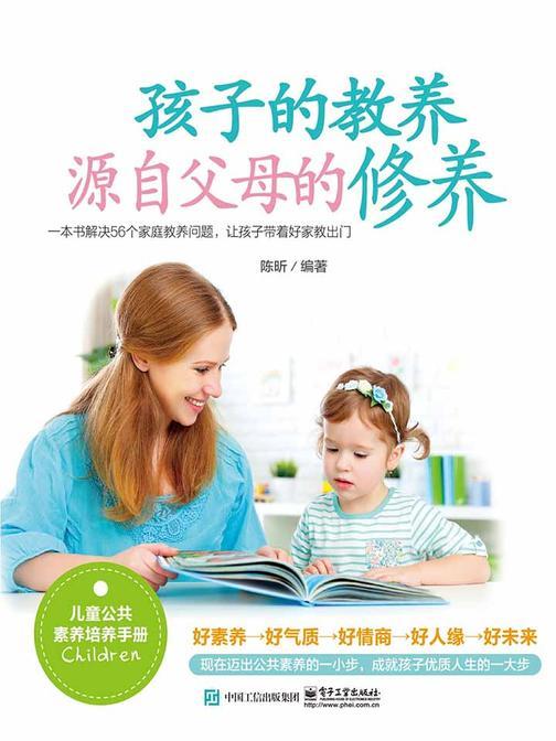 孩子的教养,源自父母的修养