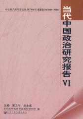 当代中国政治研究报告VI(试读本)
