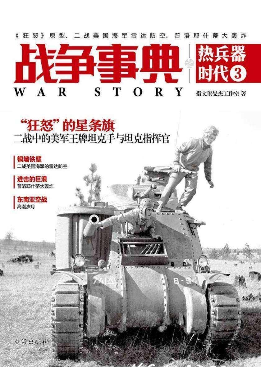 战争事典之热兵器时代3:《狂怒》原型、二战美国海军雷达防空、普洛耶什蒂大轰炸