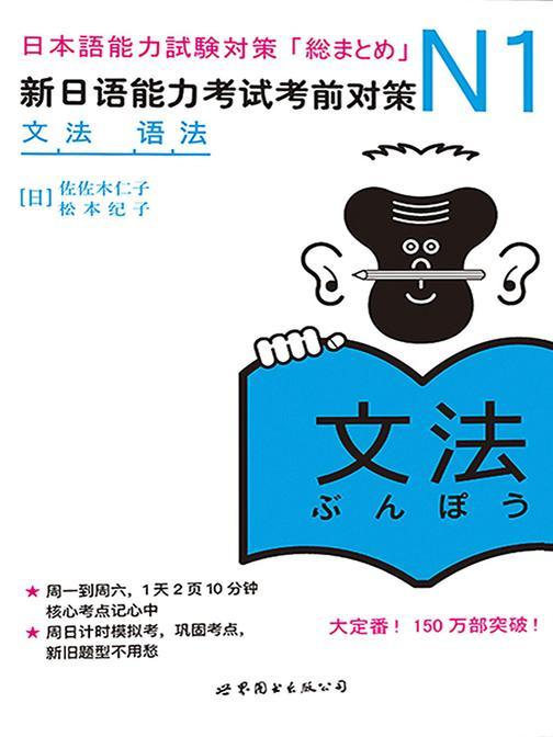 N1语法:新日语能力考试考前对策