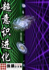 超意识进化(1)