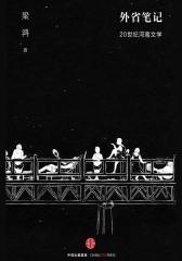 外省笔记:20世纪河南文学