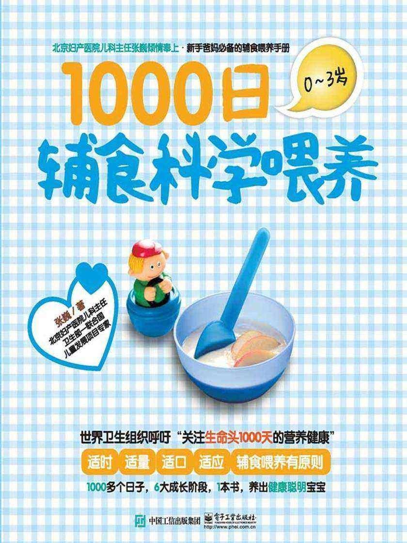 1000日辅食科学喂养