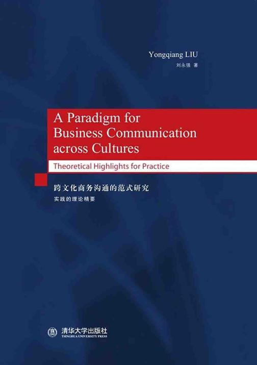 跨文化商务沟通的范式研究:实践的理论精要