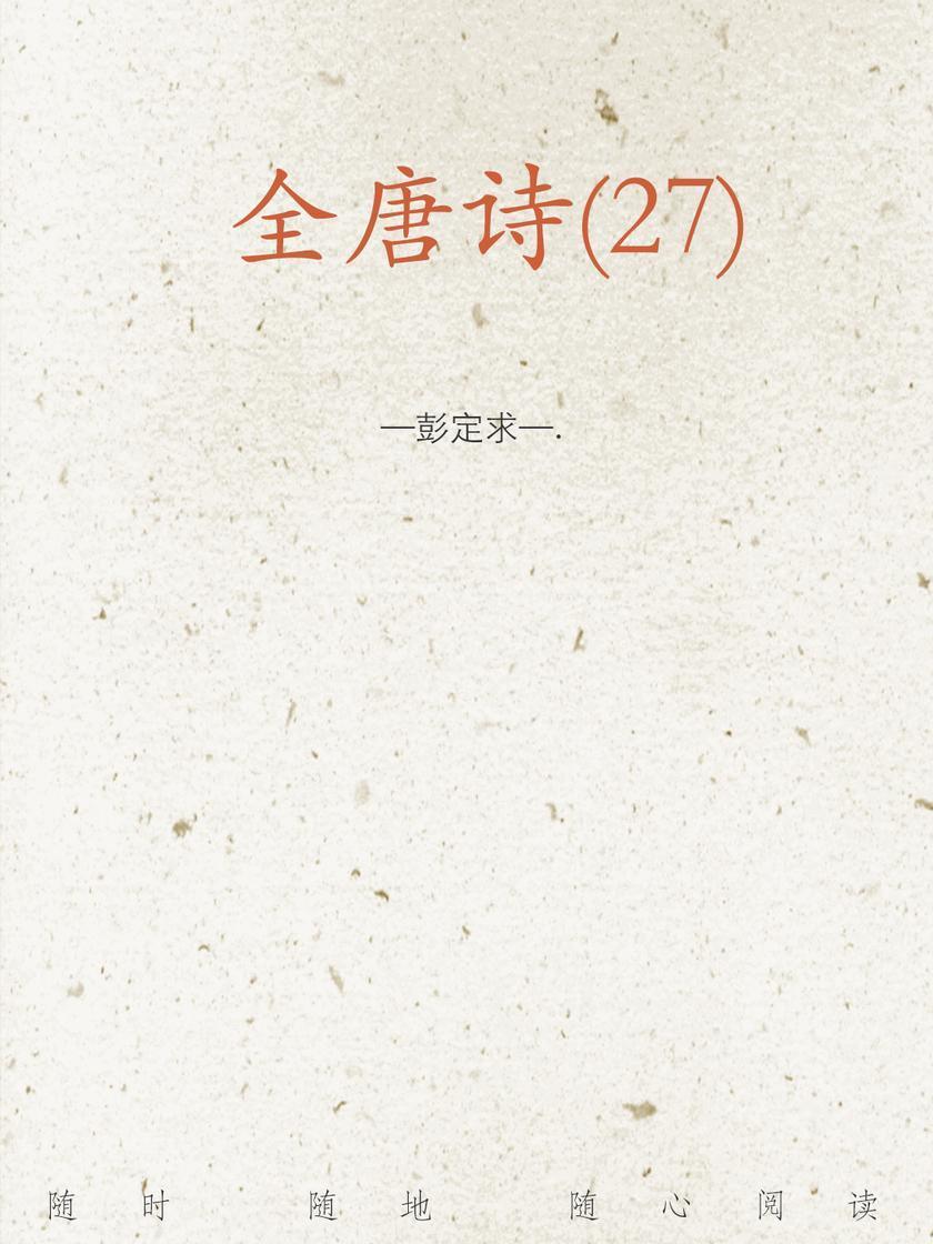 全唐诗(27)
