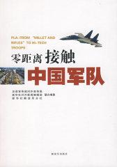 零距离接触中国军队(中文版)(试读本)