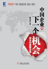 中国企业的下一个机会(浓缩版)