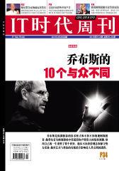 IT时代周刊 半月刊 2011年19期(电子杂志)(仅适用PC阅读)